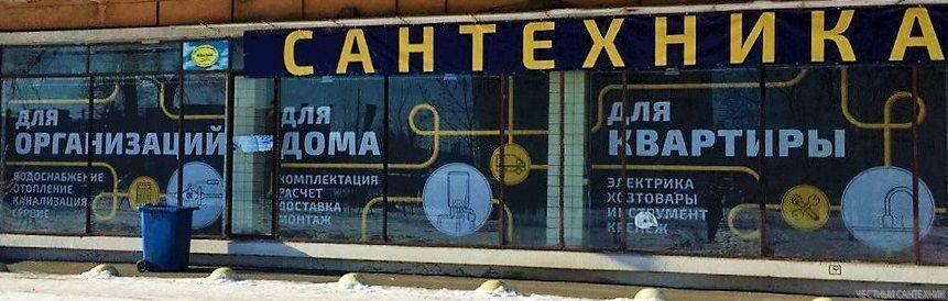 Магазин сантехники на Седова 49