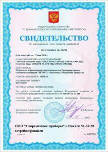 Сертификат Бетар