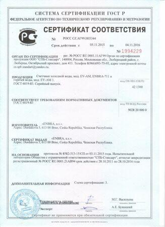 сертификат энбра