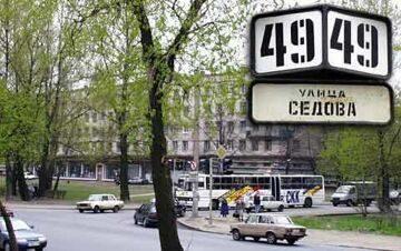 sedova49